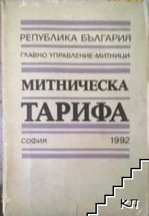 Митническа тарифа