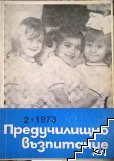 Предучилищно възпитание. Бр. 2 / 1973