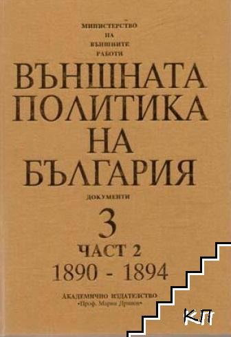 Външната политика на България. Документи. Том 3. Част 2