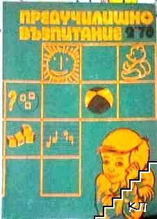 Предучилищно възпитание. Бр. 9 / 1978