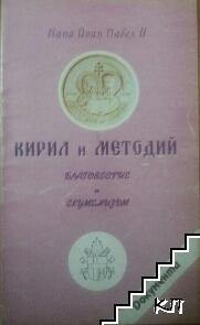 Кирил и Методий. Благовестие и екуменизъм