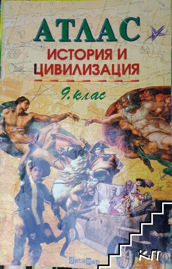 Атлас. История и цивилизация за 9. клас