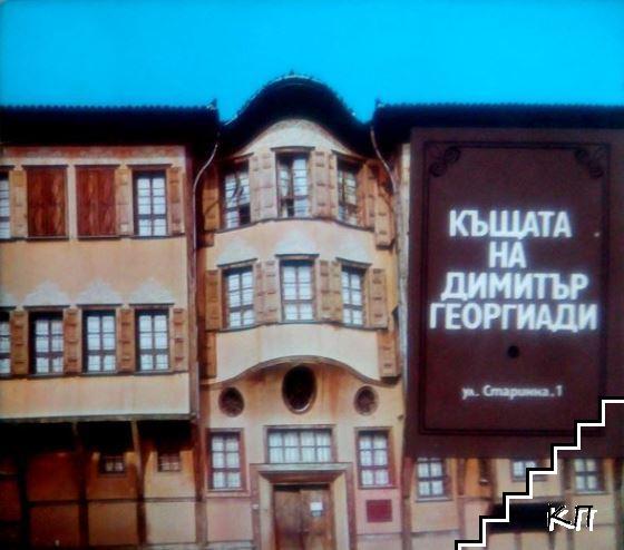 Къщата на Димитър Георгиади