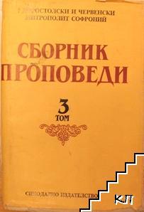 Сборник проповеди. Том 3