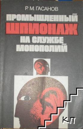 Промышленный шпионаж на службе монополий