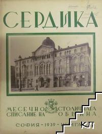 Сердика. Книга 8 / 1938