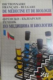 Френско-български речник по медицина и биология