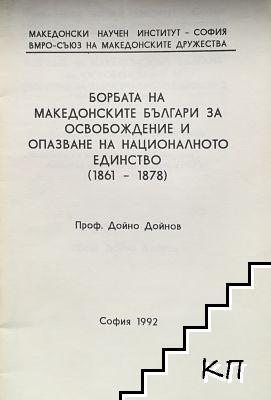 Борбата на македонските българи за освобождението и опазване на националното единство (1861-1878)