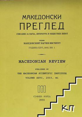 Македонски преглед. Кн. 1 / 2003