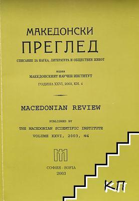 Македонски преглед. Кн. 4 / 2003