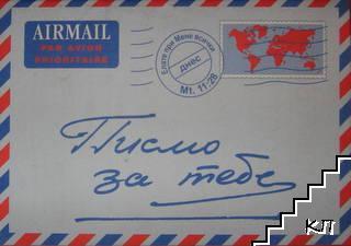 Писмо за тебе