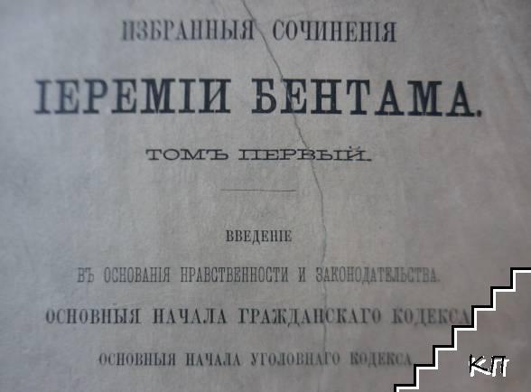 Избранныя сочиненiя Iеремiи Бентама. Томъ 1: Введение в основания нравственности и законодательства