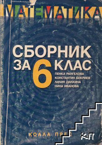 Сборник за 6. клас