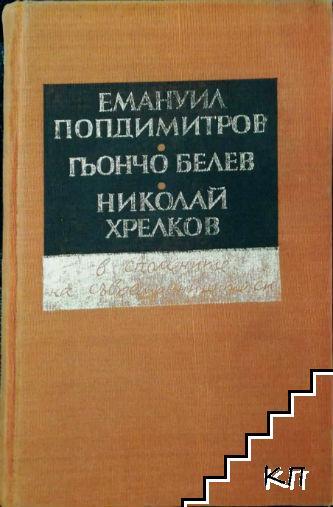 Емануил Попдимитров, Гьончо Белев, Николай Хрелков - в спомените на съвременниците си