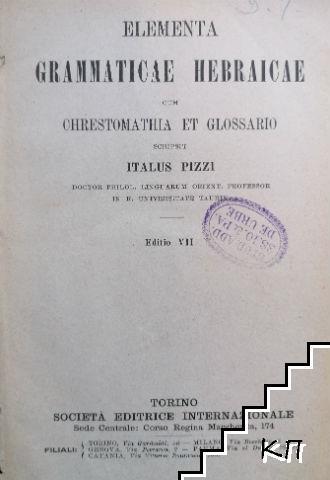 Elementa Grammaticae Hebraicae