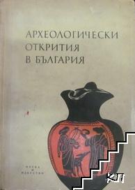 Археологически открития в България