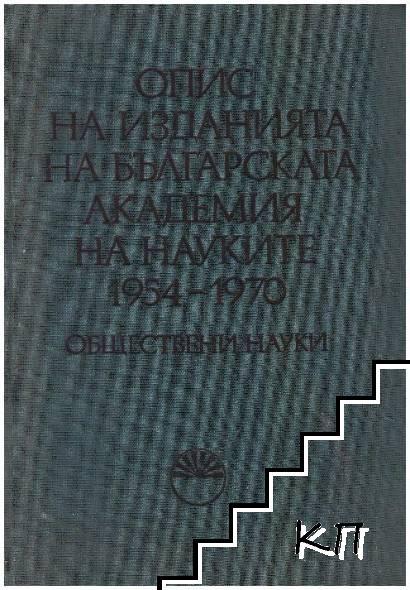 Опис на изданията на Българската академия на науките 1954-1970