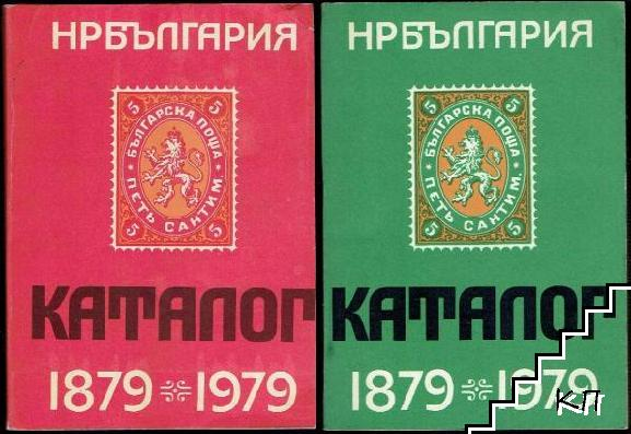 НР България Каталог 1879-1979