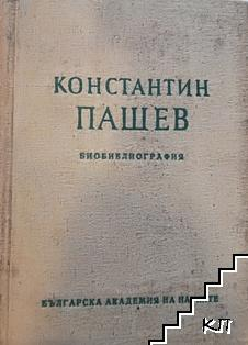 Константин Пашев