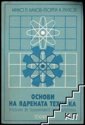 Основи на ядрената техника