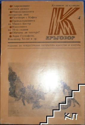 Кръгозор. Бр. 4 / 1983