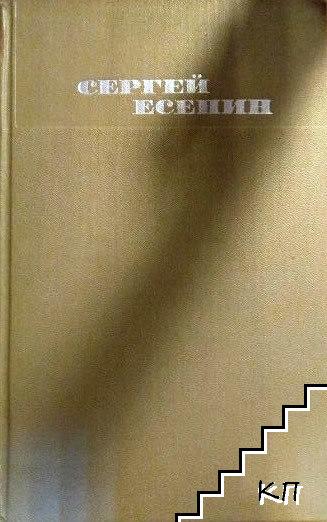 Собрание сочинений в три томах. Том 1-2