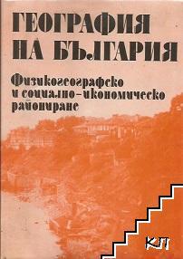 География на България. Том 3: Физикогеографско и социално-икономическо райониране