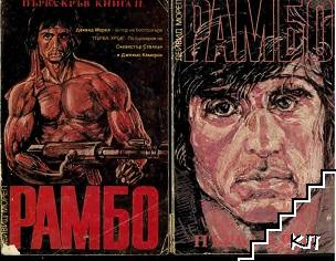 Рамбо. Книга 1-3