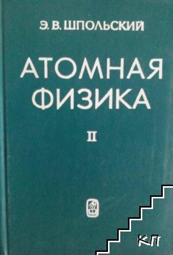 Атомная физика. Том 2