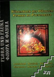 Речник на растенията