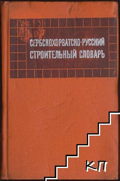 Сербскохорватско-русский строительный словарь
