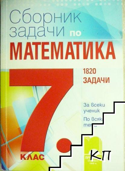 Сборник задачи по математика за 7. клас