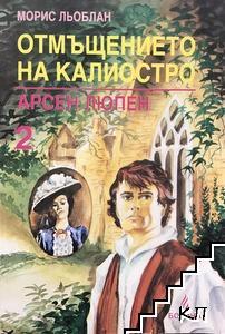 Отмъщението на Калиостро. Арсен Люпен