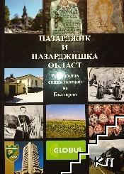 Пазарджик и Пазарджишка област
