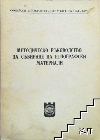 Методическо ръководство за събиране на етнографски материали