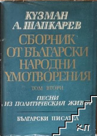 Сборник от български народни умотворения в четири тома. Том 2: Песни из политическия живот