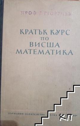 Кратък курс по висша математика
