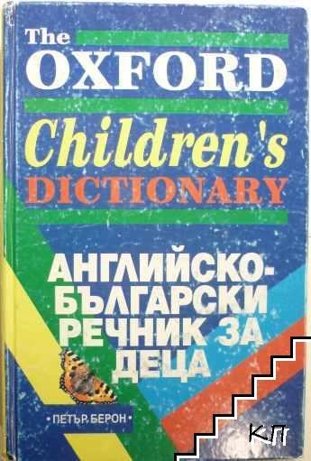 The Oxford Children`s Dictionari / Английско-български речник за деца