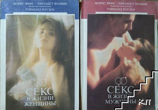 Секс в жизни женщины / Секс в жизни мужчины