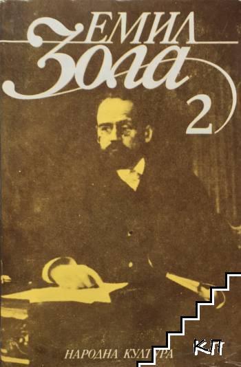 Избрани произведения в шест тома. Том 2: Плячката. Търбухът на Париж