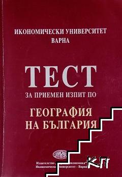 Тест за приемен изпит по география на България