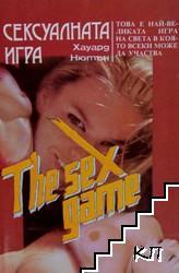 Сексуалната игра