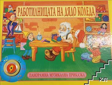 Работилницата на Дядо Коледа