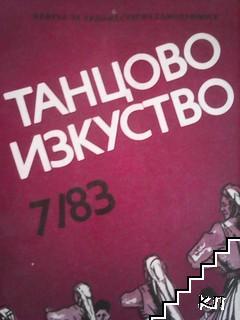 Танцово изкуство. Бр. 7 / 1983