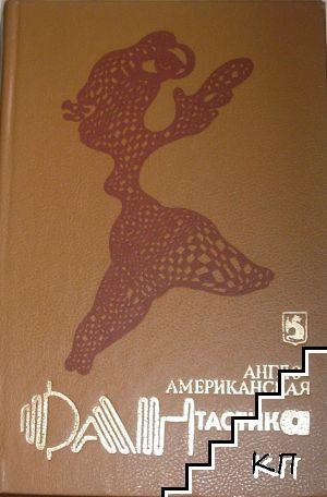 Англо-американская фантастика в четырех томах. Том 2