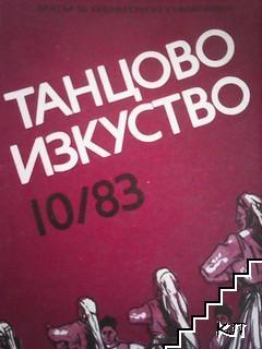 Танцово изкуство. Бр. 10 / 1983