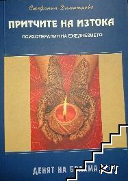 Притчите на Изтока - психотерапия на ежедневието. Книга 2: Денят на Брахма