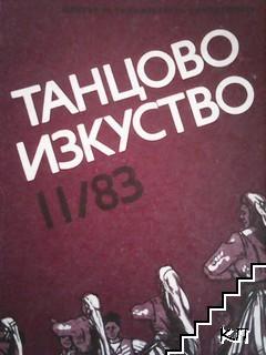 Танцово изкуство. Бр. 11 / 1983