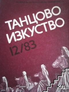 Танцово изкуство. Бр. 12 / 1983