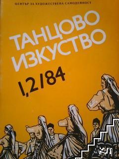 Танцово изкуство. Бр. 1-2 / 1984